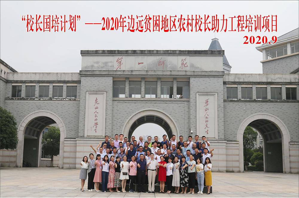 2020年边远贫困地区农村校长助力工程培训项目合影